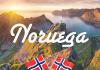 Costumbres y tradiciones de Noruega: todo lo que necesita conocer
